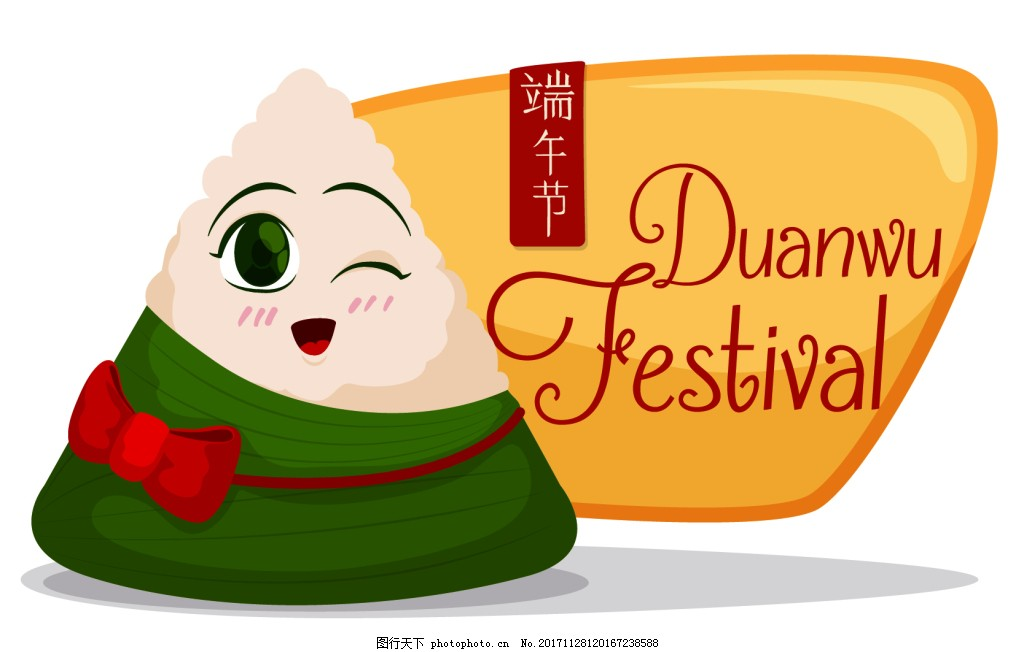 端午节卡通可爱的粽子插画