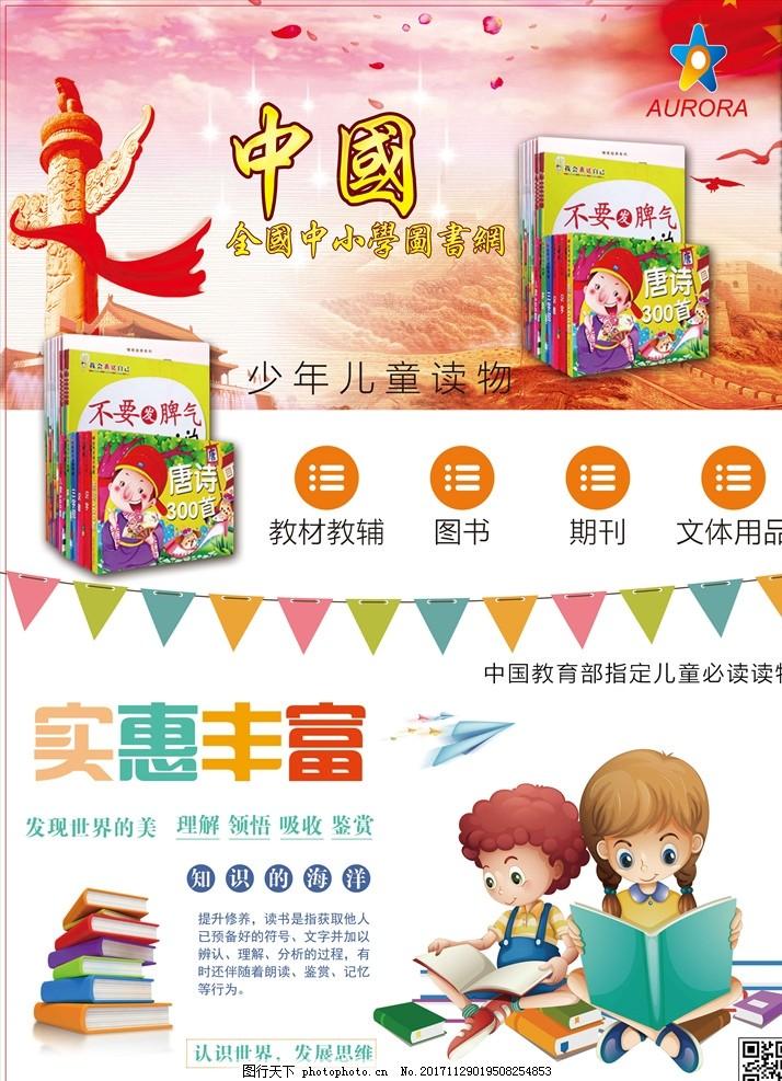 少儿图书海报 卡通 儿童 平面设计
