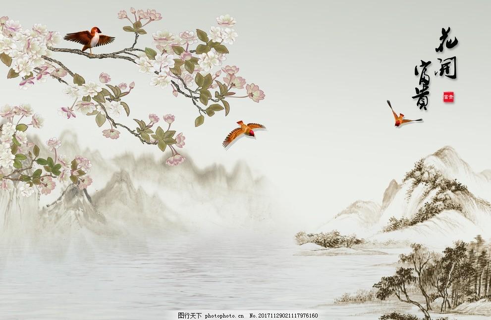 中国风 玉兰花鸟 手绘 飞鸟 水墨山水背景
