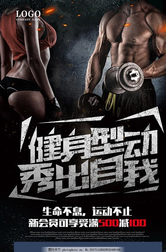 健身海报 健康 健身房 运动 体育 美丽 减脂 减肥 去脂 广告设计