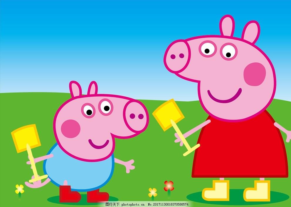小猪 粉红小猪 佩奇 动画 猪 卡通 矢量图 设计 动漫动画 动漫人物 ai