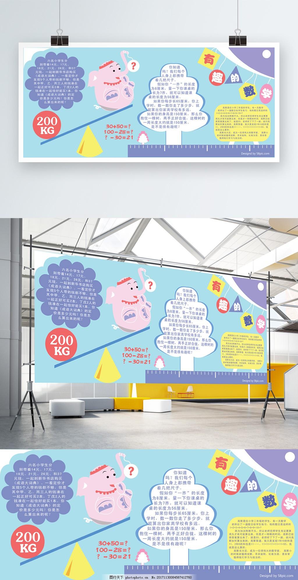 原创手绘插画学校展板展架趣味数学小报蓝色