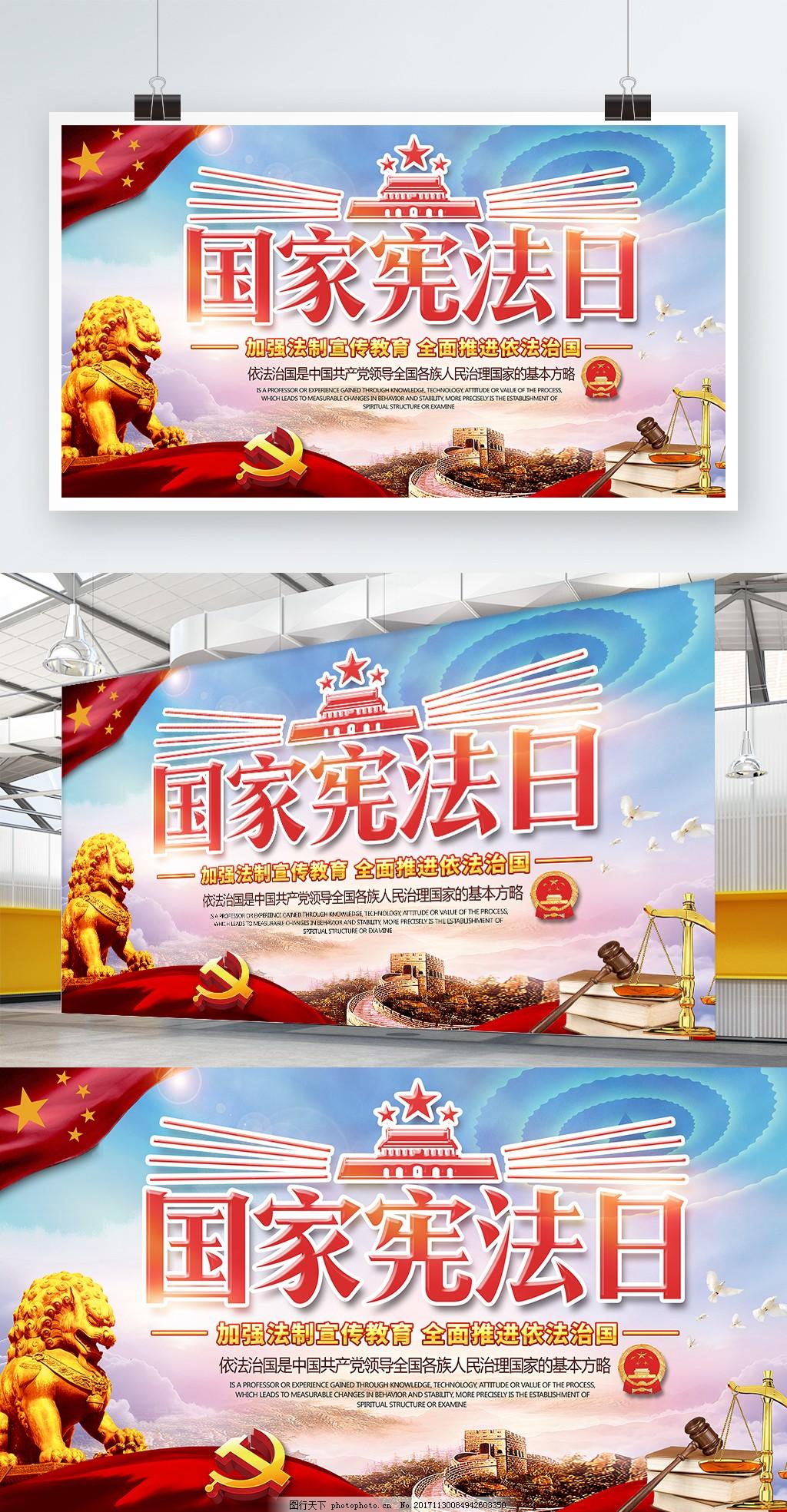 高端大气国家宪法日海报 宪法日活动 宪法宣传 宪法海报 宪法宣传背景