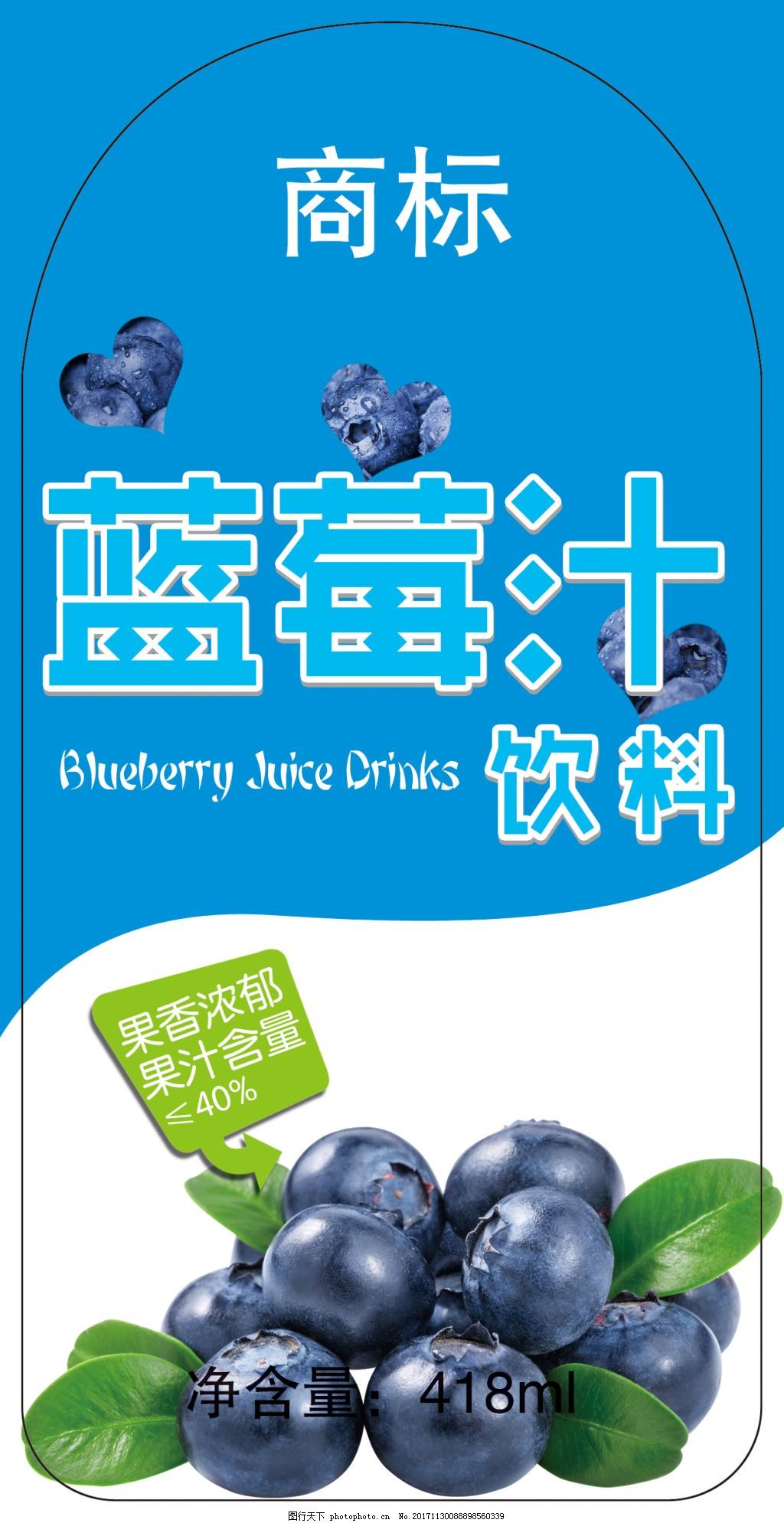 蓝莓汁饮料标签psd模板 蓝莓素材 蓝色