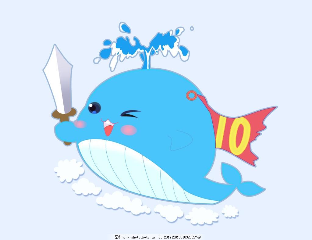 浅蓝鲸卡通动物插画 蓝色 鲸鱼 吉祥物 商业 可爱风 正能量