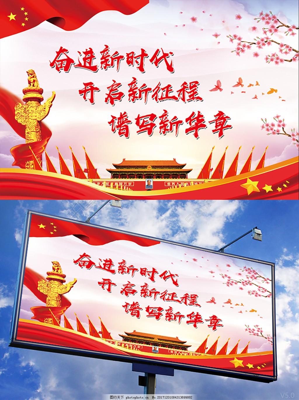 十九大宣传海报 新时代 新征程 新华章 党建 华表 天安门 国旗