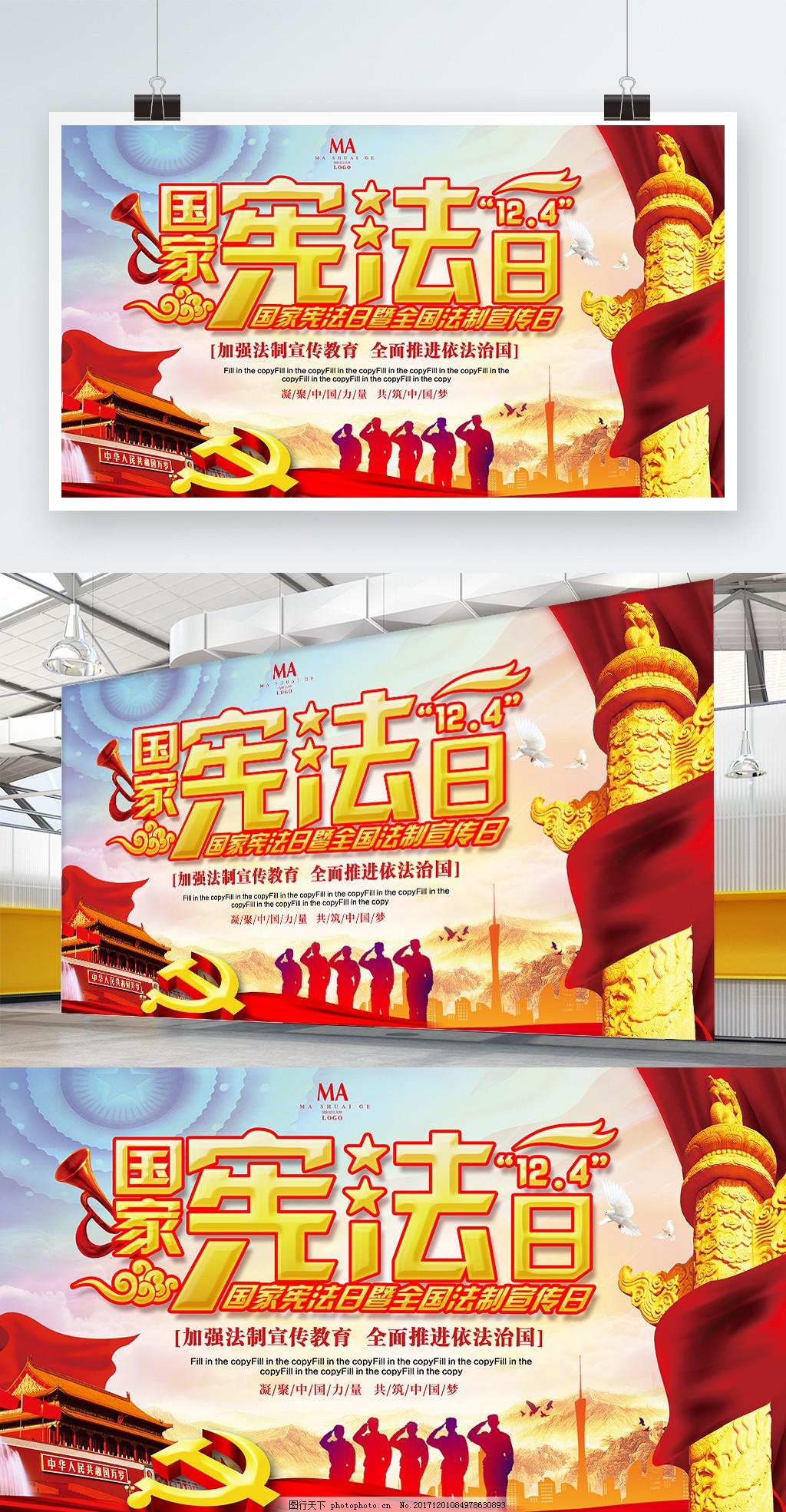 端庄大气国家宪法日海报 宪法日活动 宪法宣传 宪法海报 宪法宣传背景