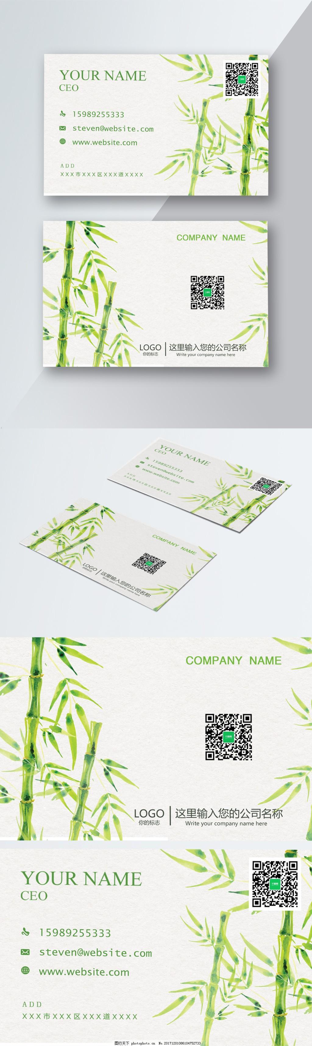 手绘绿竹高雅质感名片设计