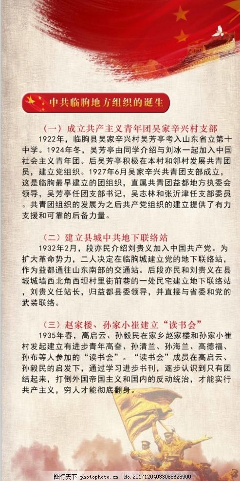 党史 红色文化 党建 历史 展板