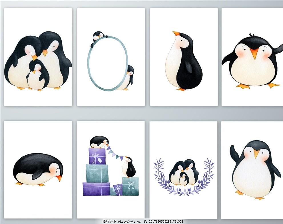 水彩手绘可爱温馨企鹅