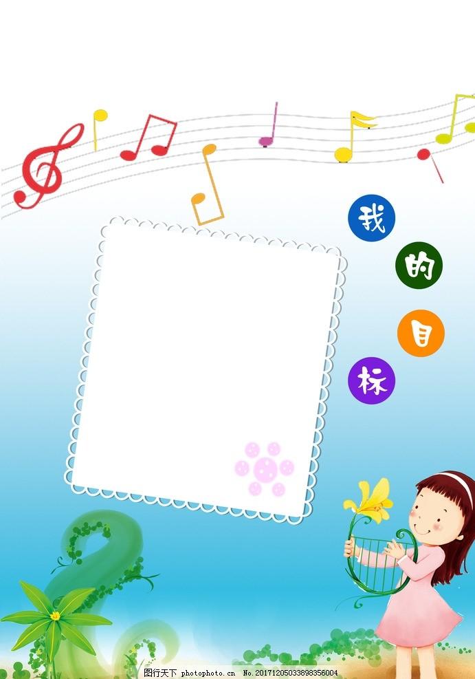 儿童成长册 成长档案 成长档案模板 成长册模板 其他 图片素材