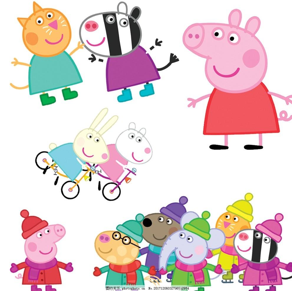 小猪佩奇 粉红猪小妹 粉红猪一家亲 佩佩猪 卡通 卡通明星 源文件