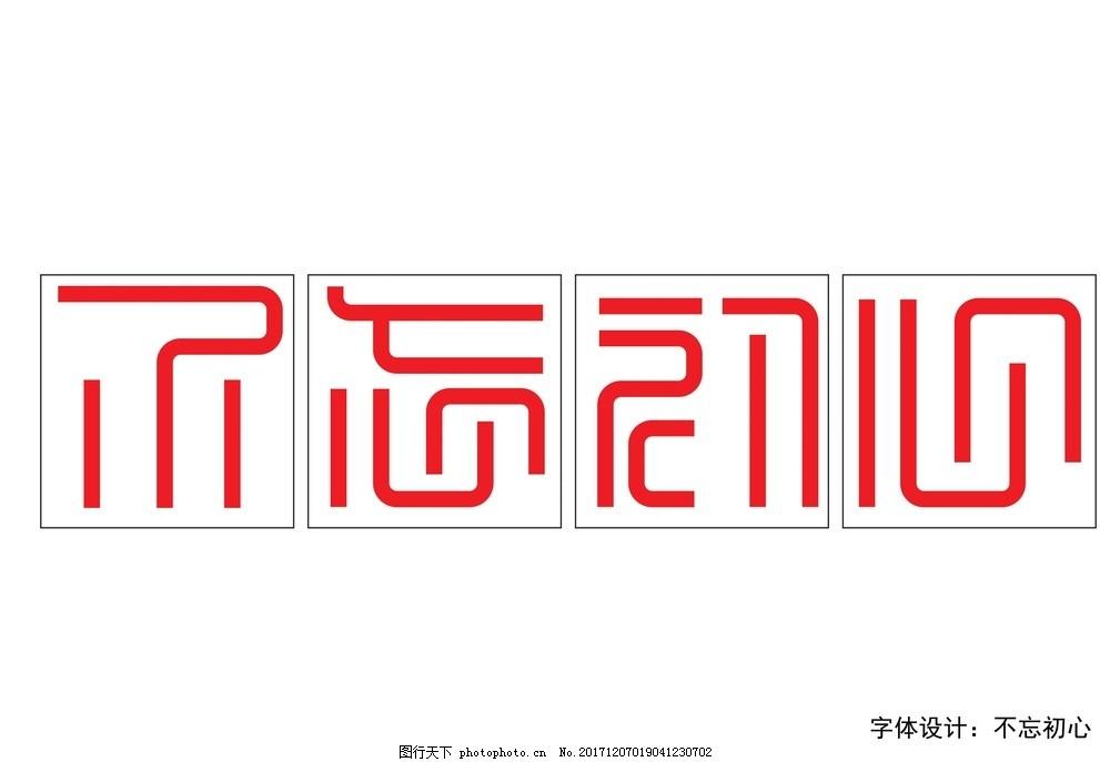 不忘初心 字体设计 电路板体 原创字体