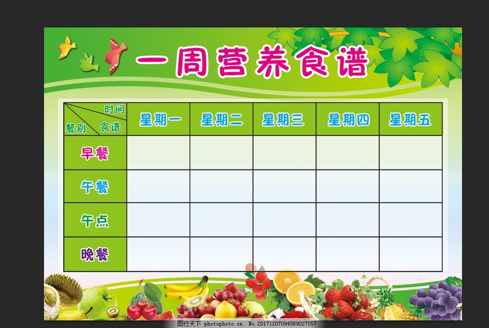 幼儿园食谱背景表格菜谱一周食营养软件水哪个好食谱食谱怀孕图片