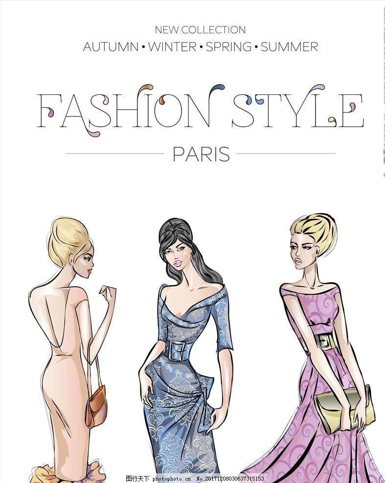 时装模特图 服装设计 手绘人体模特 时装 模特 时尚 女子 彩绘 矢量