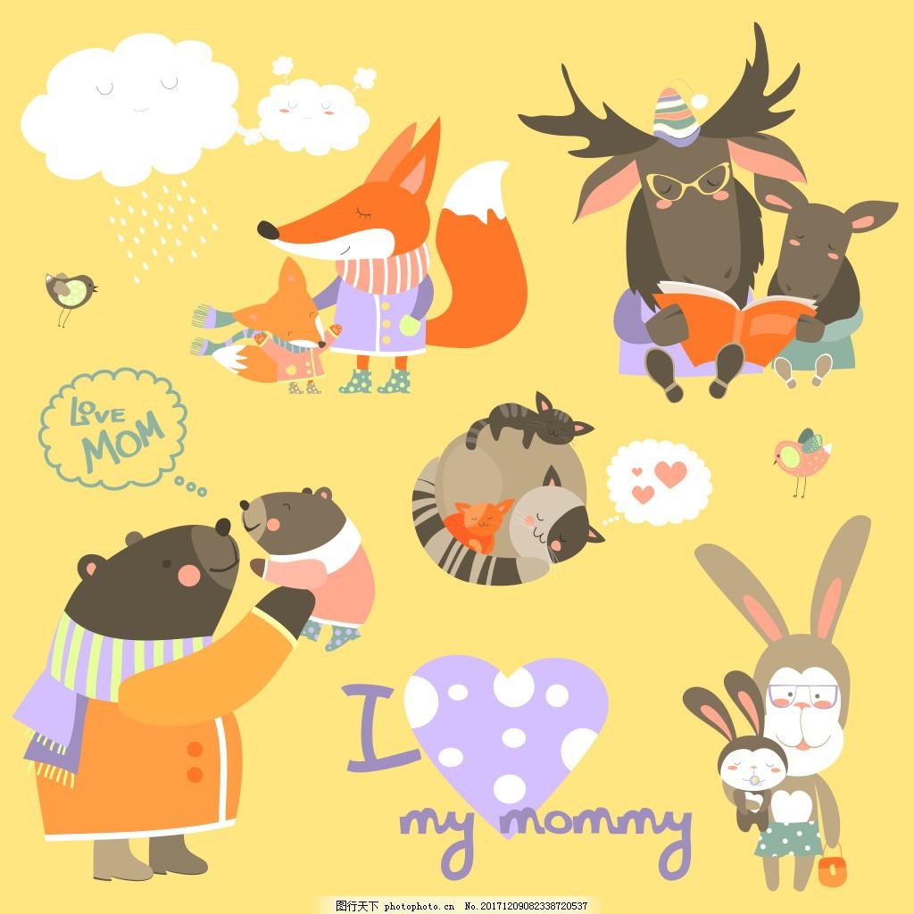 卡通可爱爱妈咪动物素材 卡通可爱动物素材 卡通动物 狐狸 兔子