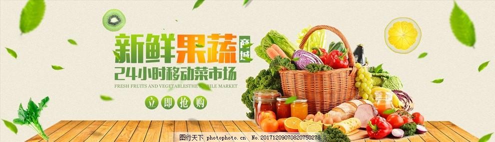 水果蔬菜商城促销海报设计 淘宝界面设计