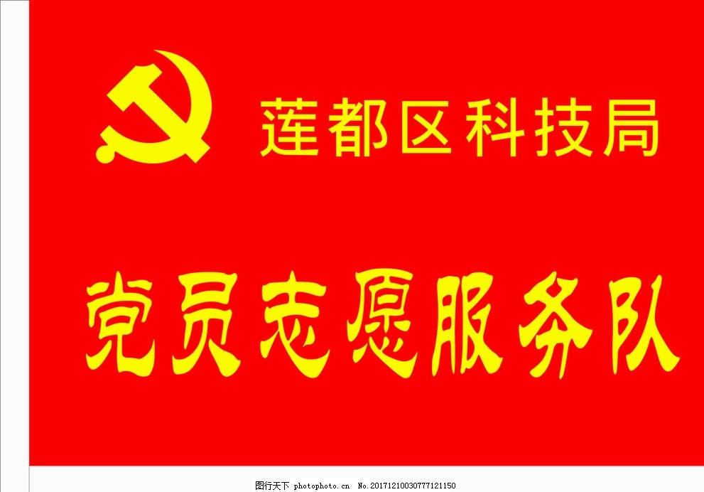 党员志愿服务队 志愿者 旗子 室内广告设计