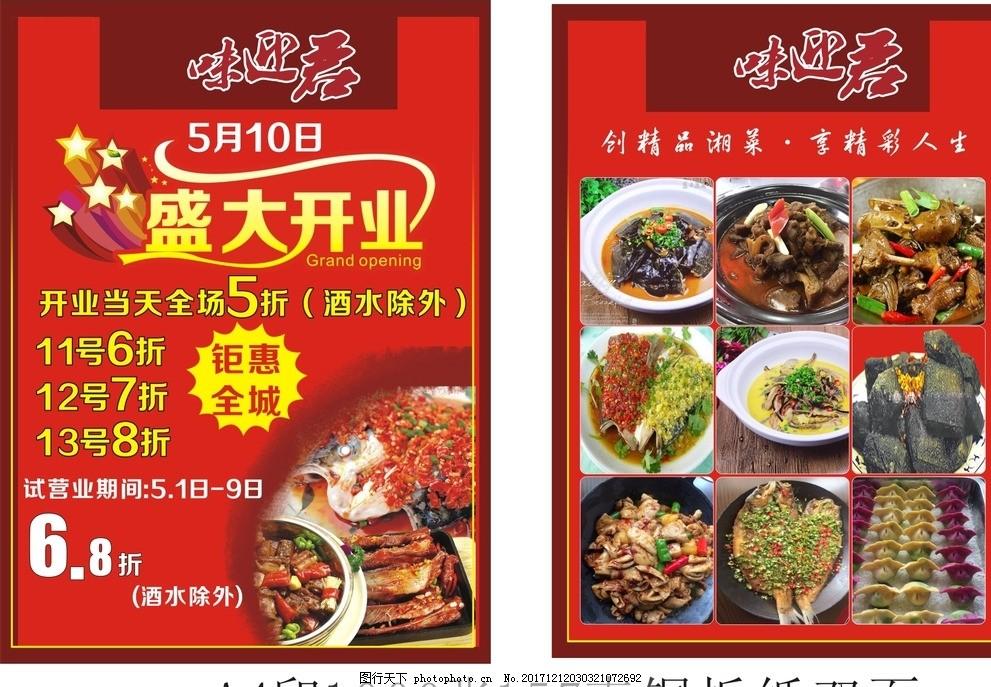 湘菜宣传单 开业 宣传海报