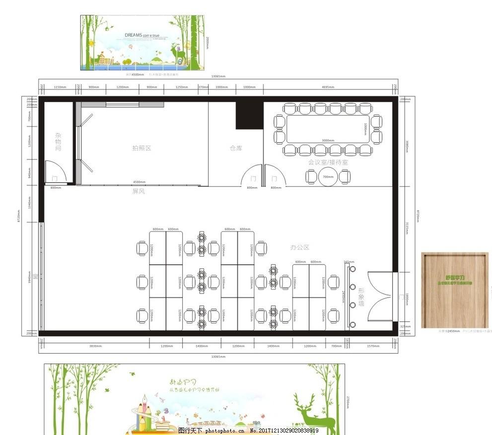 电商办公室平面图 写字楼 装修 图纸 喷绘 卡通 墙纸 其他设计