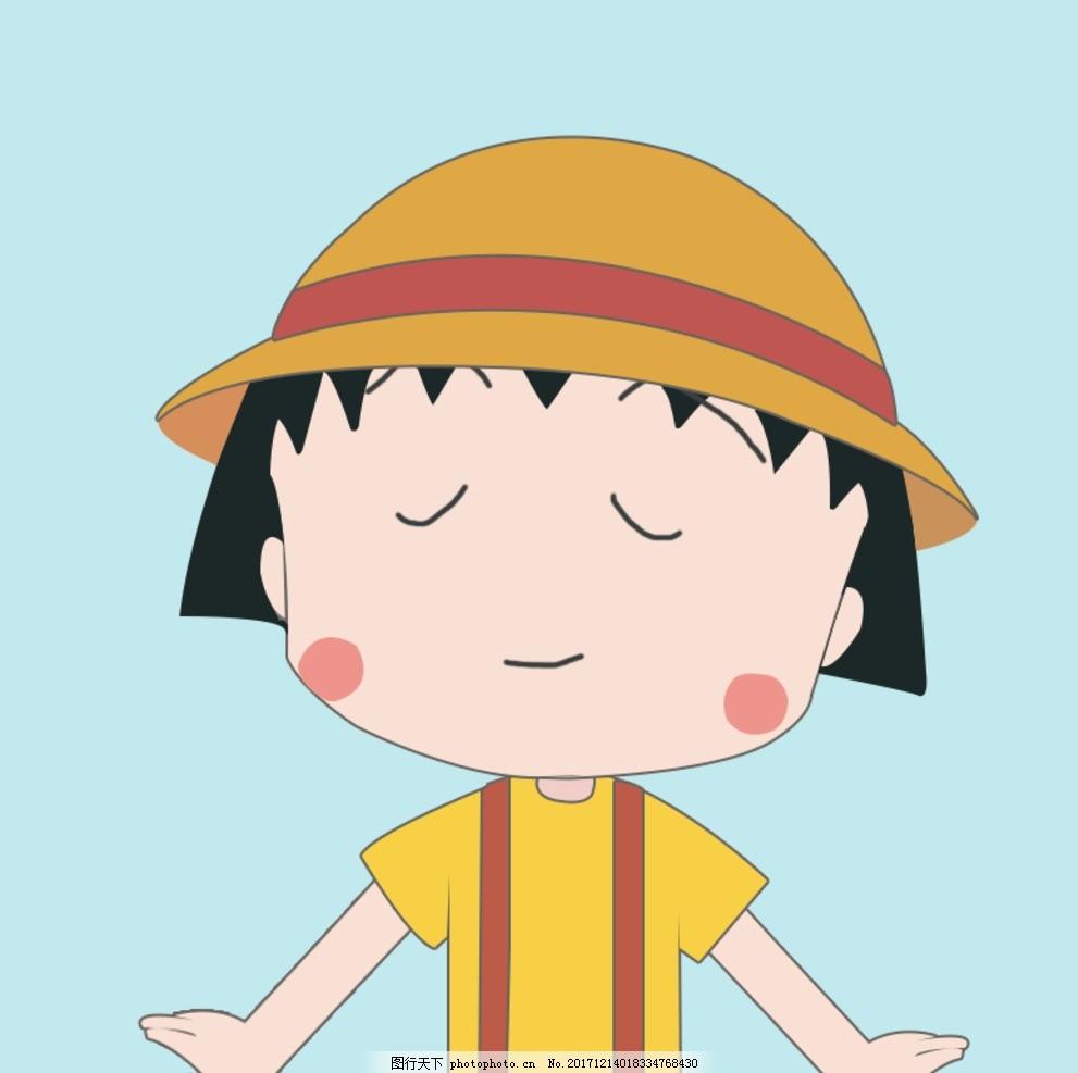 卡通小丸子分层手绘 女孩 可爱 简单 大图 简约 樱桃小丸子 萌