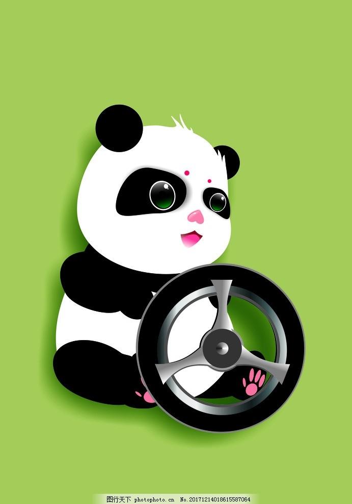 熊猫 小熊猫 吉祥物 轮胎 动物 萌萌哒 可爱 四川 国宝 动漫动画