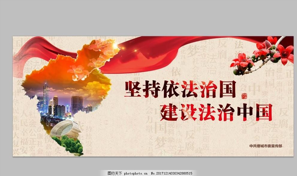 坚持依法治国 建设法治中国 爱国 海报 宣传单 仿古海报 时尚海报