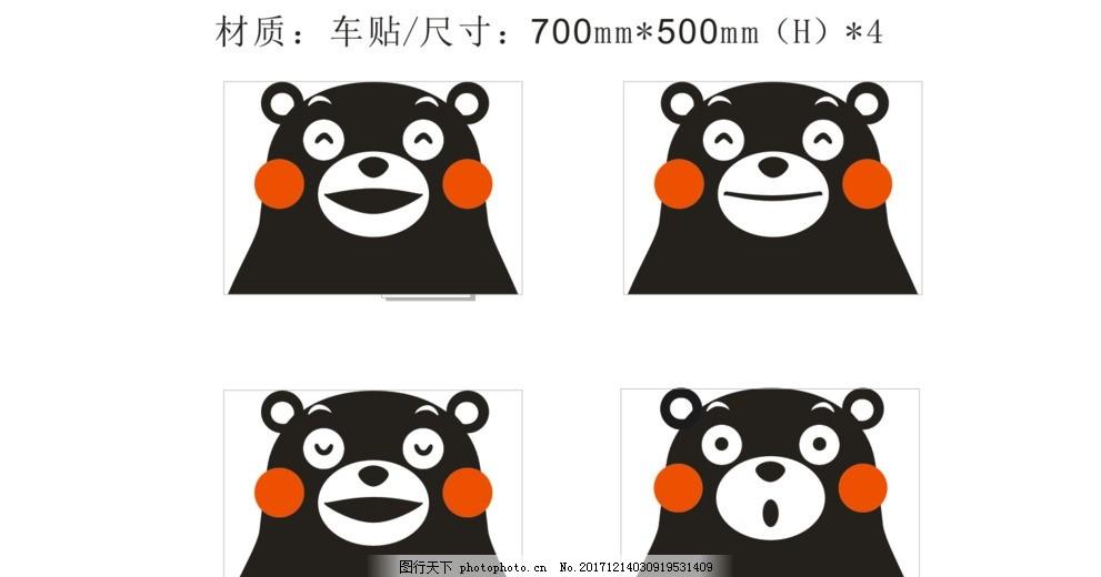 可爱熊本  ppt背景图