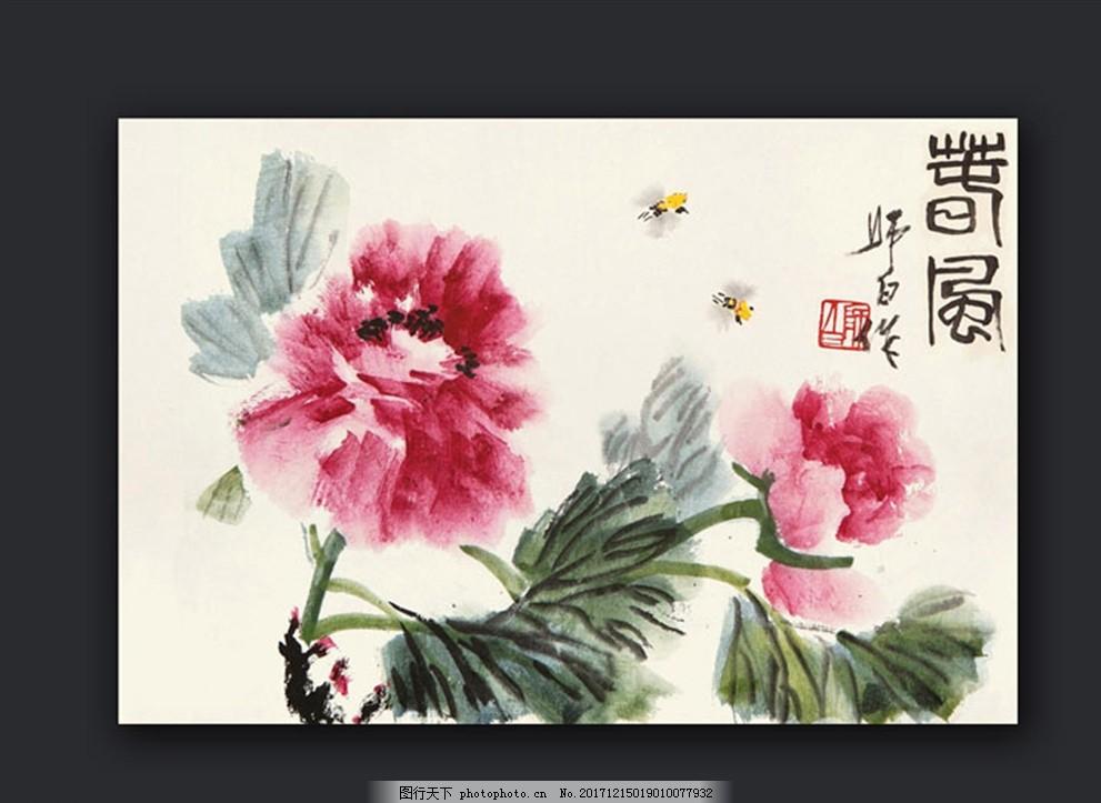 春风 娄师白 国画 牡丹 蜜蜂 写意 水墨画 水墨牡丹 花鸟 中国画