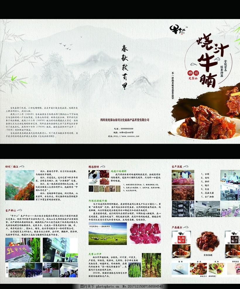 产品三折页 食品 牛肉 产品宣传册 宣传手册 广告设计 画册设计