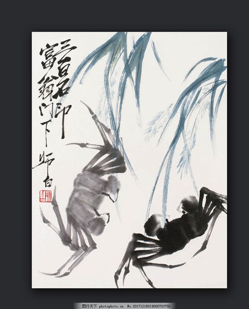 芦蟹图 娄师白 国画 螃蟹 芦苇 写意 水墨画 中国画 娄师白国画