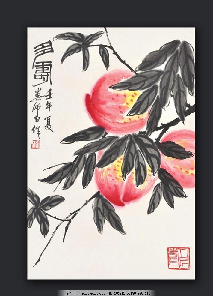 多寿 娄师白 国画 寿桃 桃子 年年有余 写意 水墨画 花鸟 中国画