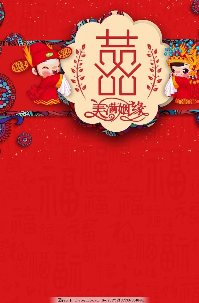 中国风喜庆结婚背景