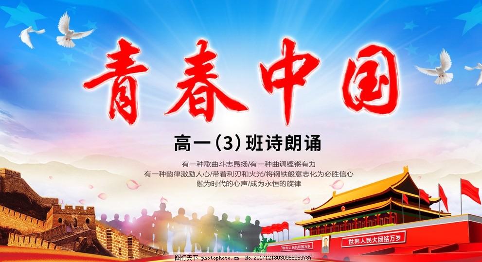 中国梦山水 中国梦书法 国画中国梦 中国梦广告 美丽中国梦 青春中国