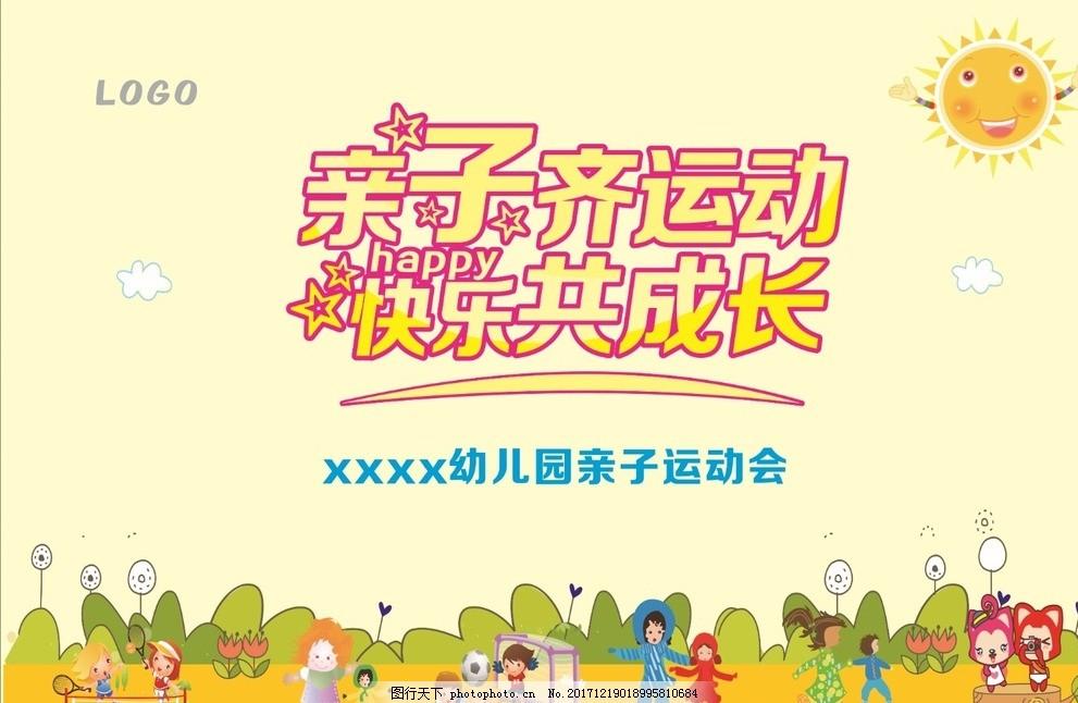 运动会背景 幼儿园 亲子 海报