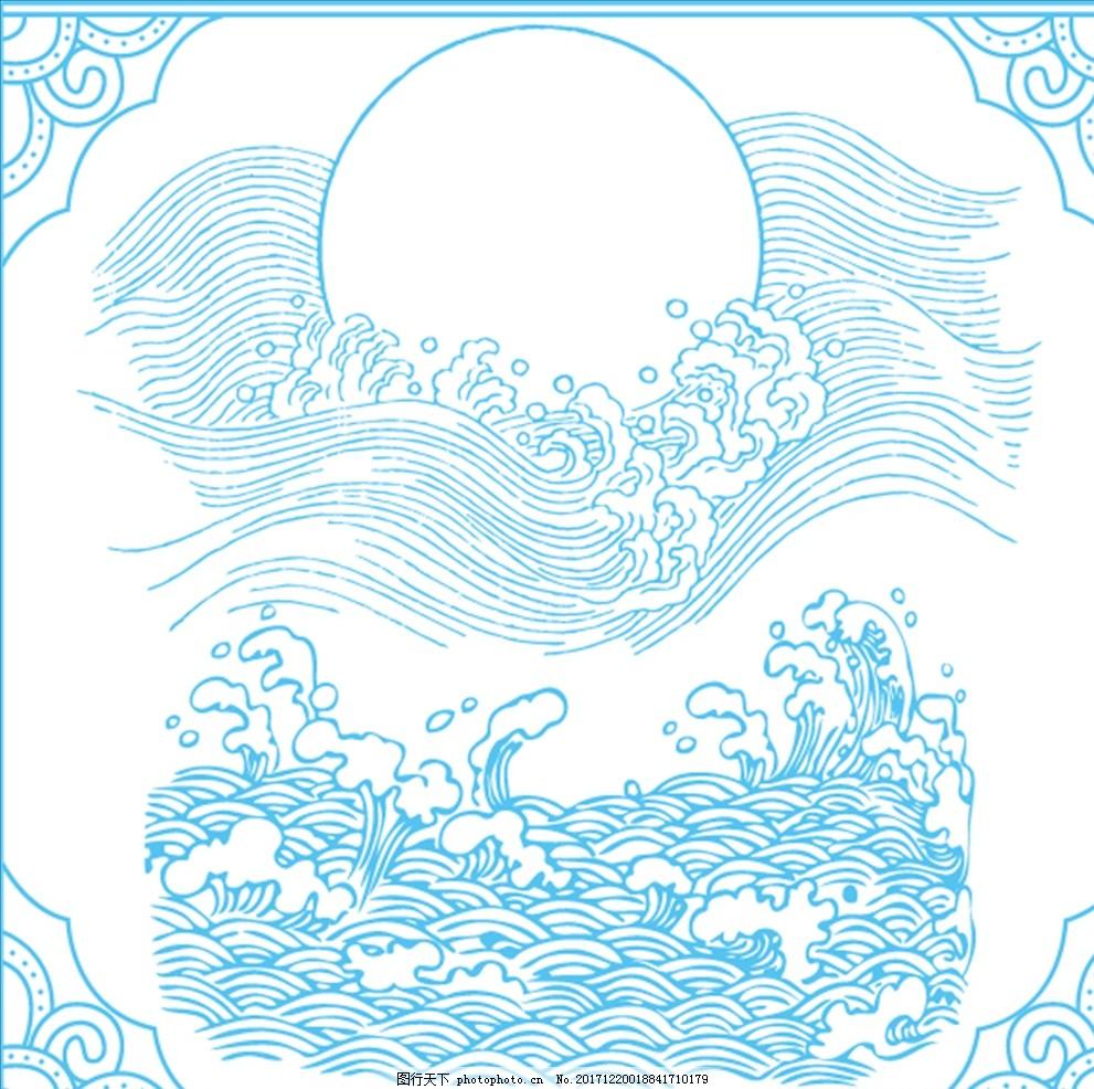 浪纹 波浪 水纹 海浪 水纹理 古典图案 传统图案 云朵 祥云