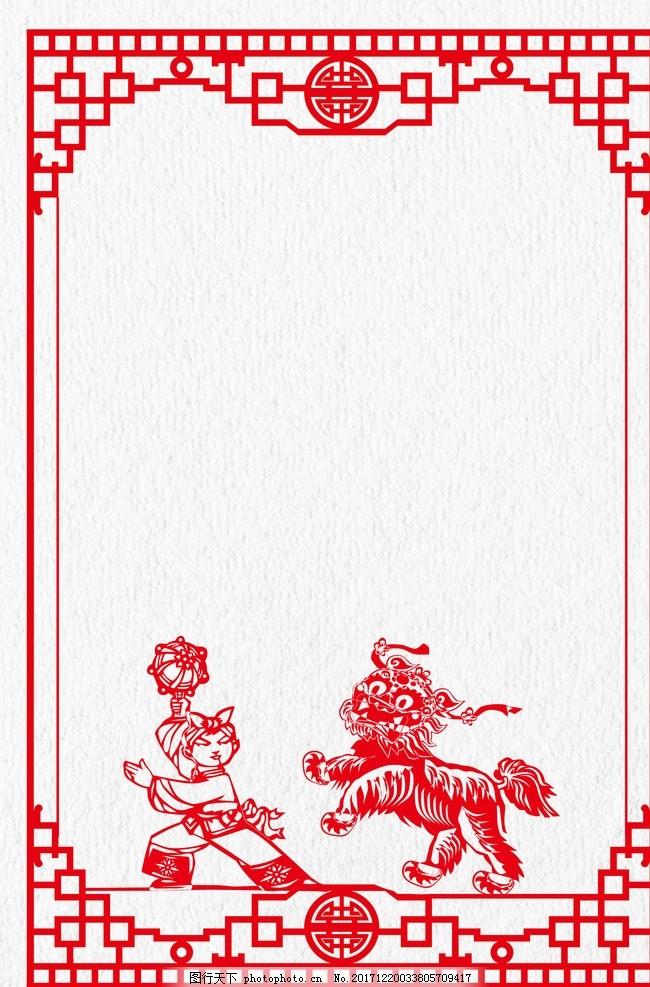 中国风边框舞狮背景 红色 线条 几何 节日 庆祝 广告背景 图片素材