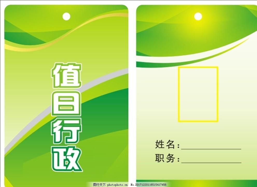 证件 卡通 矢量 卡片 学生证 背景 绿色 简洁 名片 广告设计