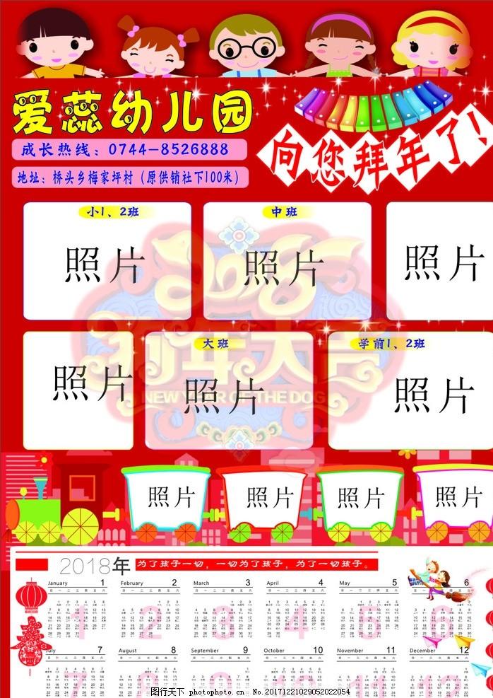 幼儿园年历模板 庆元旦 迎新年 海报 招生 喜庆 背景 其他设计