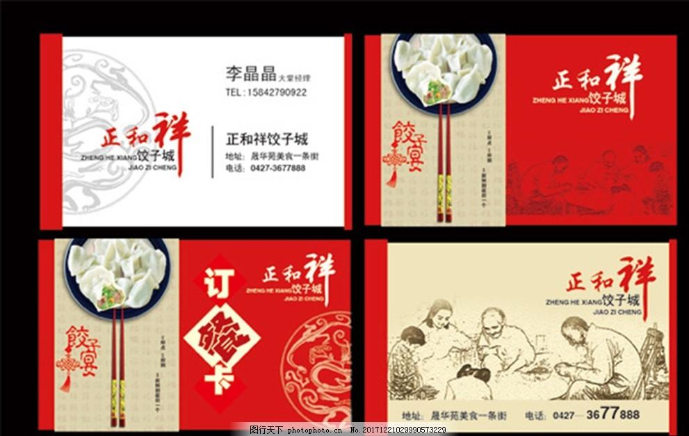 水饺宣传名片_饺子名片 18元自助 自助水饺 订餐卡 创意设计 设计 广告设计 名片