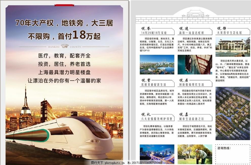 房地产宣传单 地铁 高铁 上海 上海孔雀城