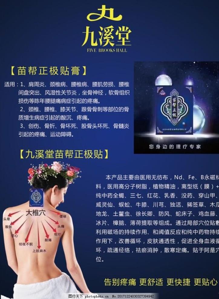 九溪堂 宣传单 理疗 美容 保养 海报