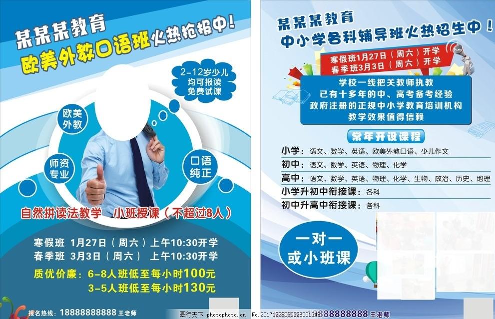 招生宣传单 外教 口语 培训班招生 外教英语班 英语培训班 儿童英语