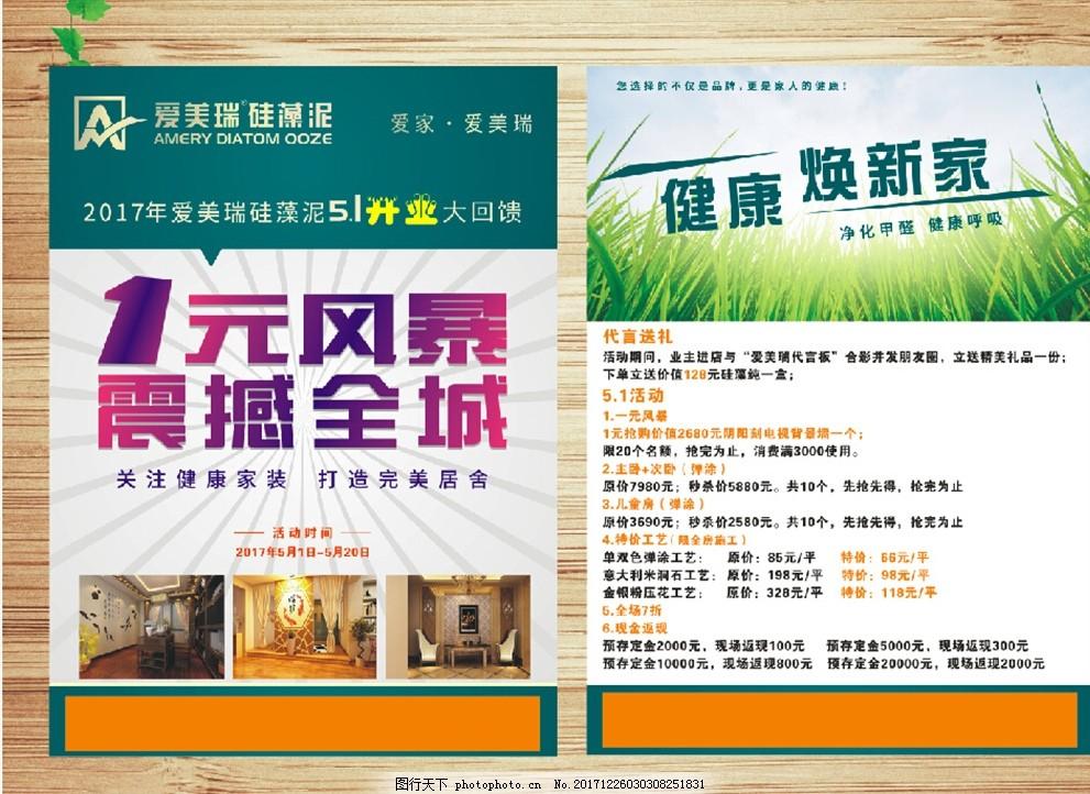 硅藻泥 活動單頁 dm單 裝修 裝飾海報 設計 廣告設計 dm宣傳單 cdr