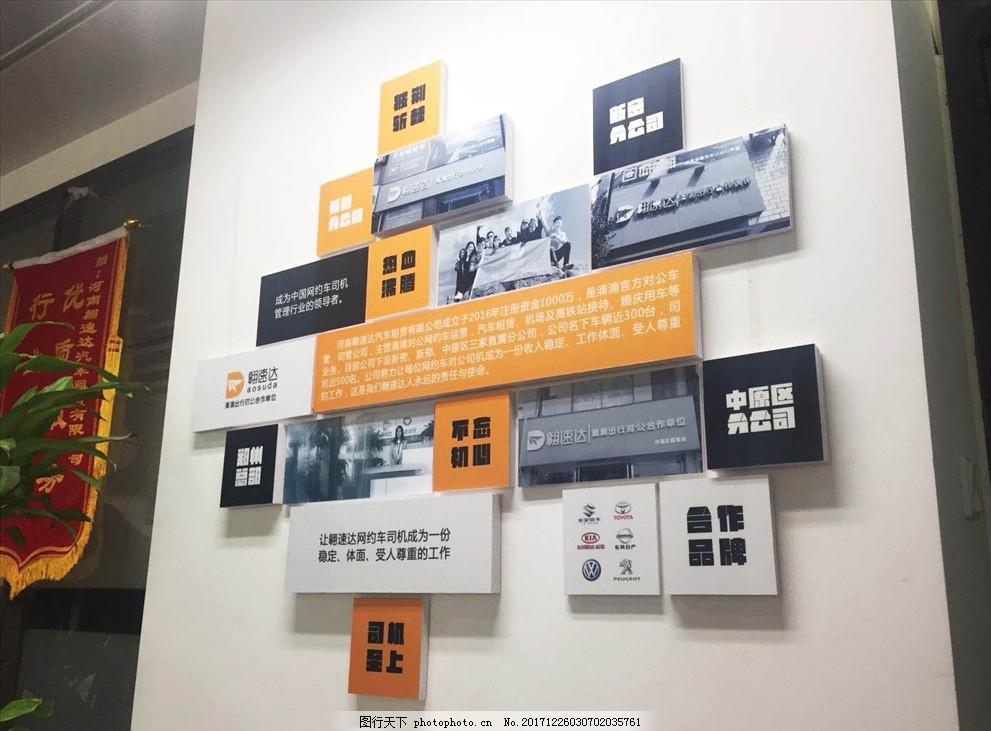 企业文化墙 文化创意 立体文化墙 网约车公司 室内广告设计
