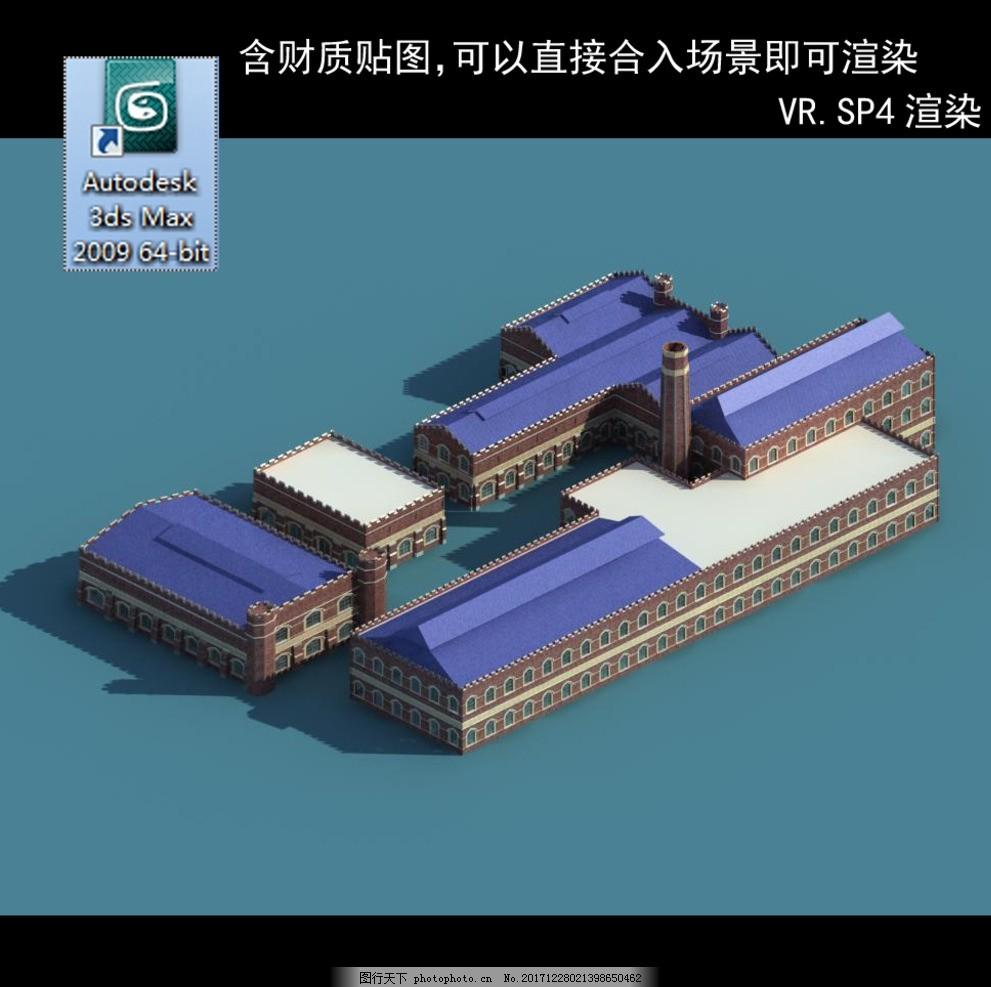 欧式厂房 厂房建筑 彩钢厂房 车间模型 多功能车间 展厅 仓库