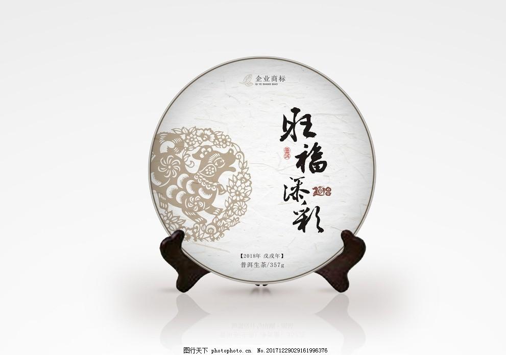 普洱茶棉纸包装设计 效果图 生茶 茶文化茶厂 广告设计模板 茶饼矢量