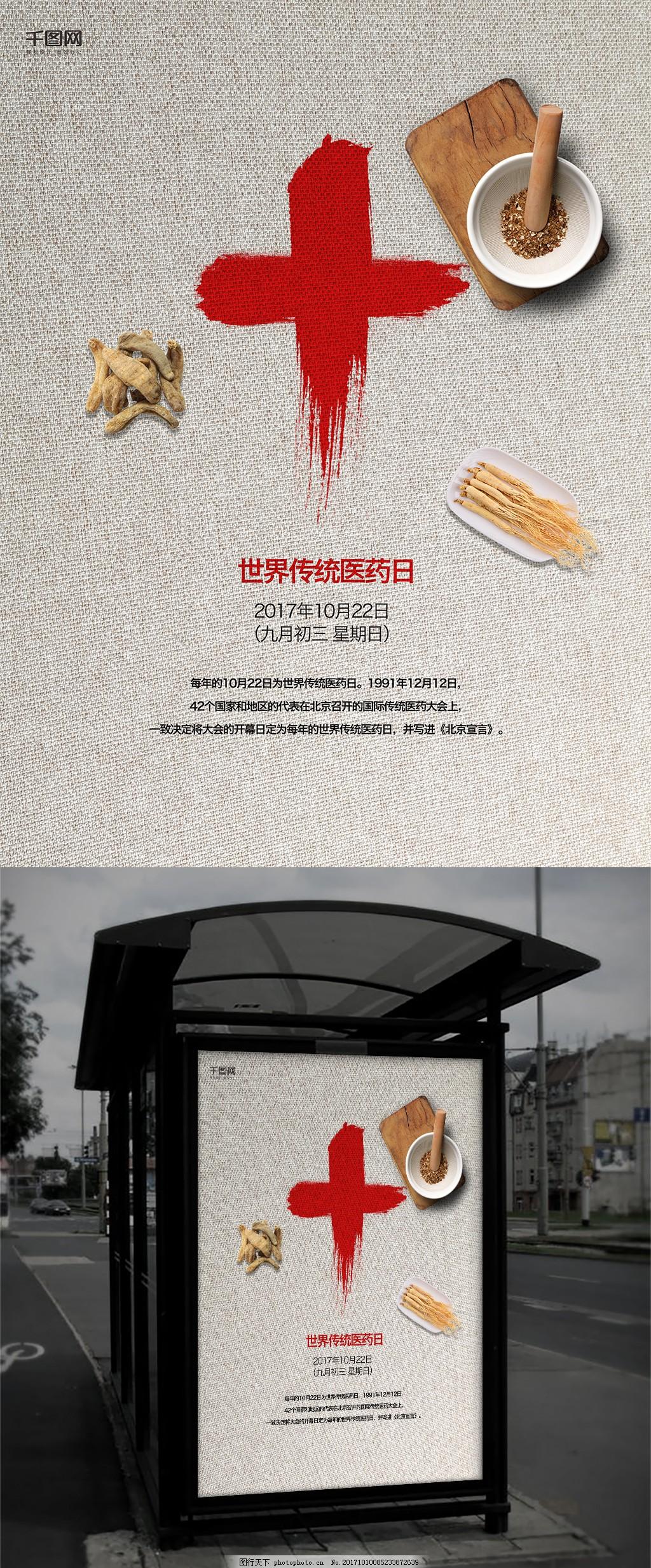 简约创意红十字药材世界传统医药日海报,毛笔,红色,人参,砧板,药盅,中药