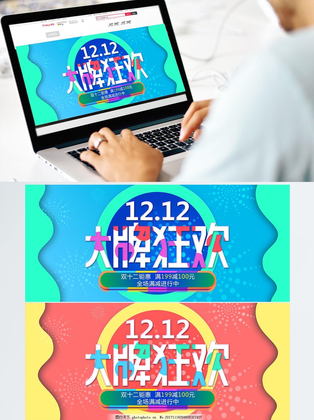 炫酷双十二电器数码背景双12大牌狂欢钜惠,满减,海报banner,促销活动,psd,优惠,素材